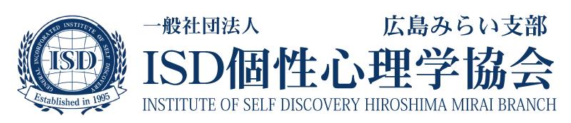 ISD個性心理学協会 広島みらい支部