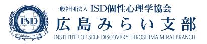 人材サポートTRUNK ISD個性心理学 子育て「赤ちゃんともち」 キレイデザイン学 広島みらい支部