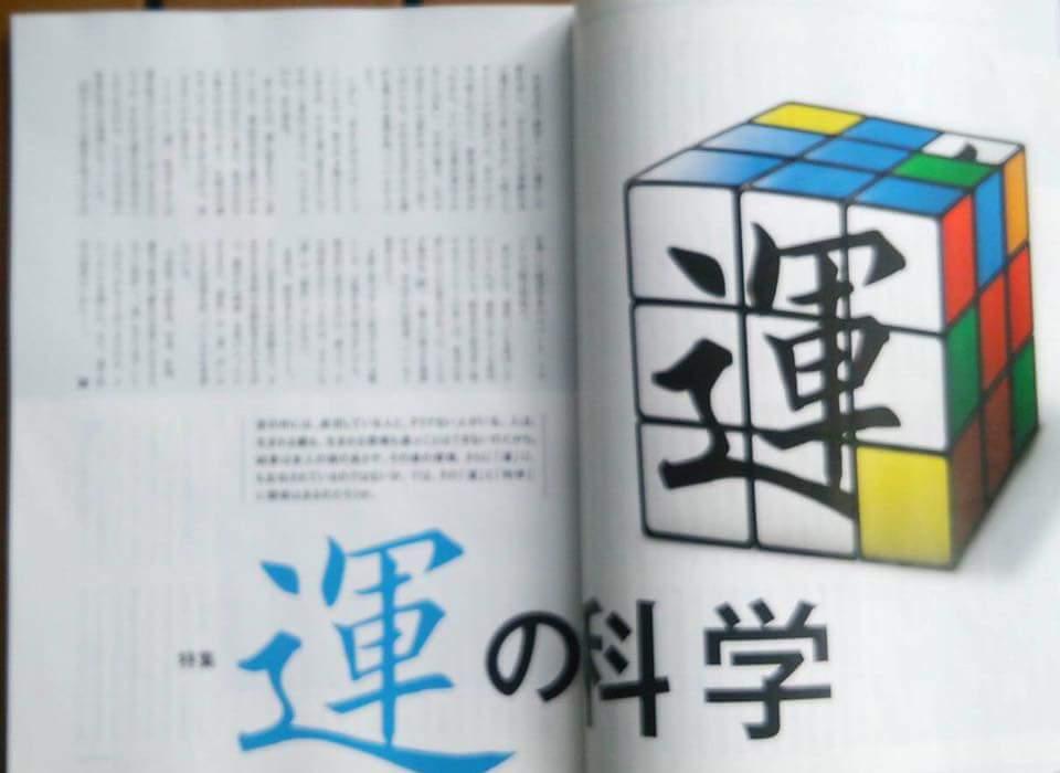 「運の科学」ISD個性心理学広島みらい支部の講演会