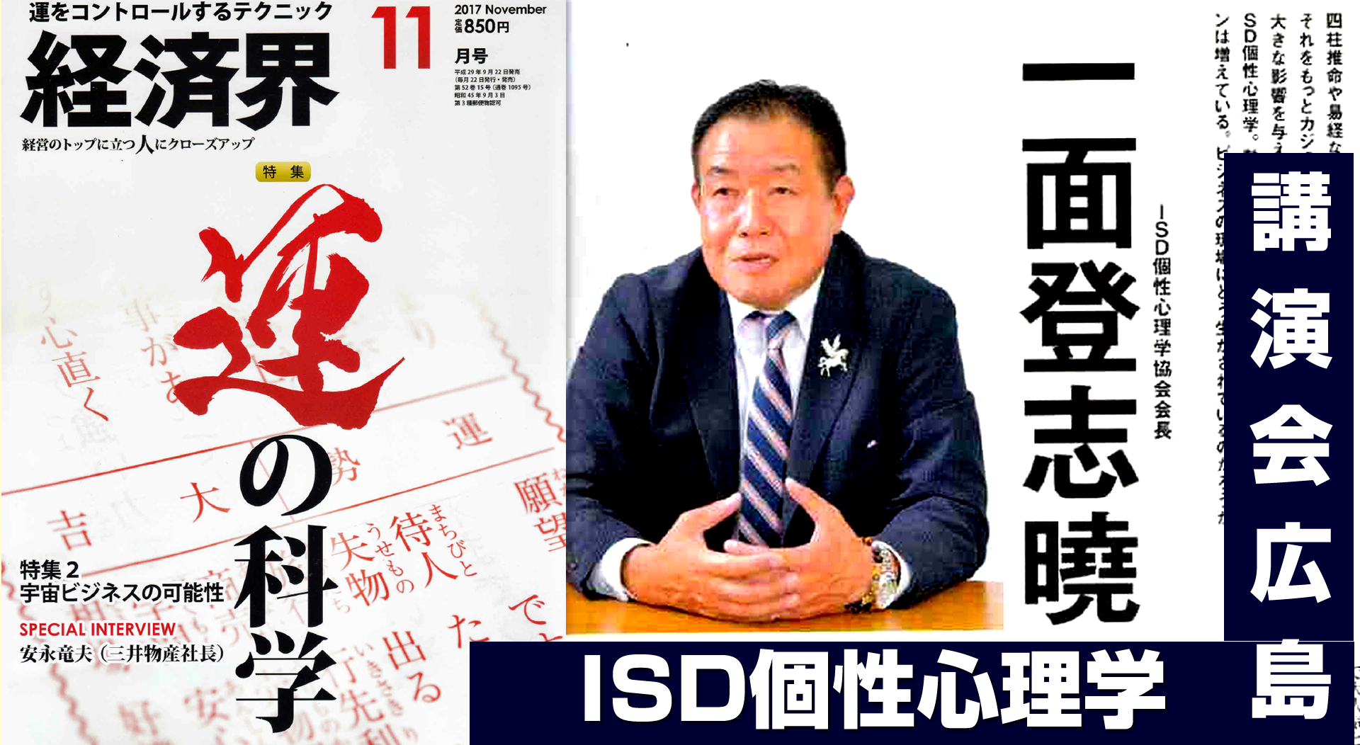 一面登志暁 広島講演会 ISD個性心理学