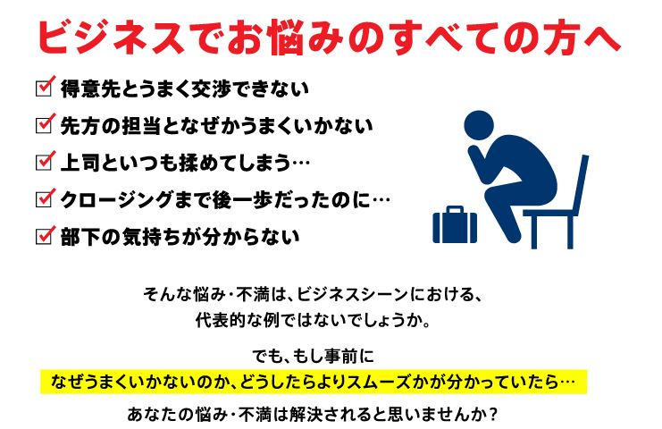 ビジネスの悩みのすべての方へ。ISDロジックビジネス広島みらい支部