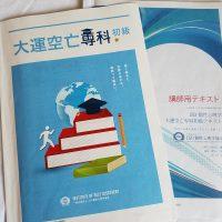 2017年7月1日専科「大運・空亡初級」新カリキュラム開始!その初日に開催できて幸運です!