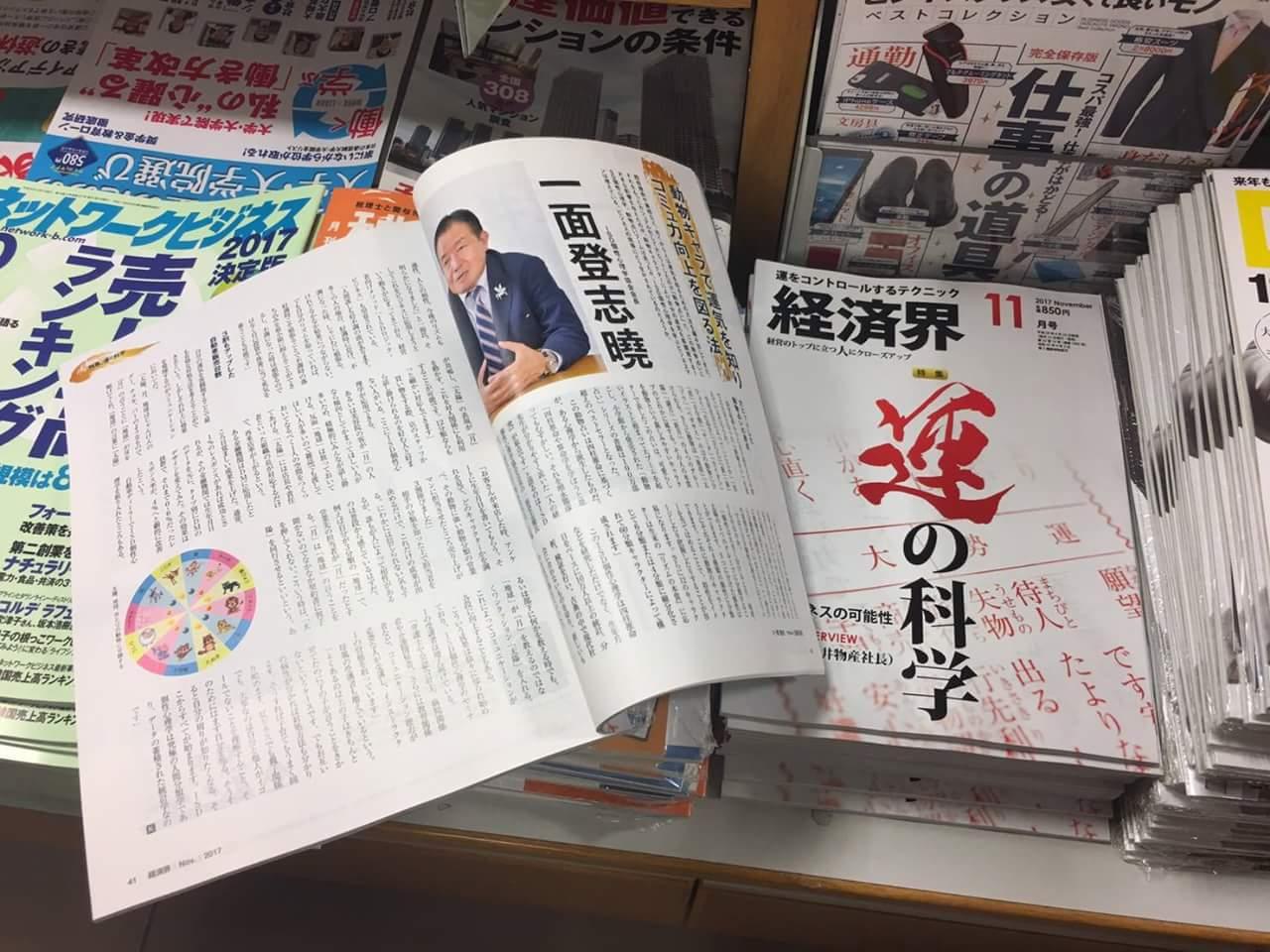 雑誌「経済界11月号」運の科学にISD個性心理学協会の会長、一面登志暁が紹介されたました。
