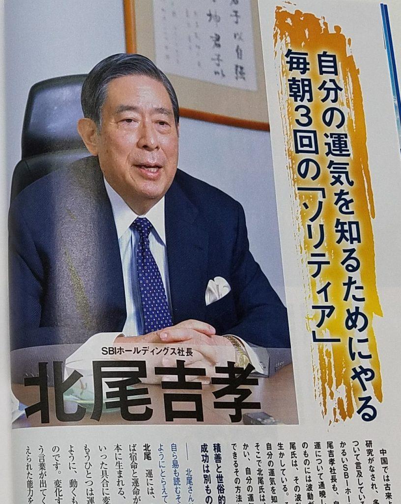 北尾吉孝氏と並んでISD個性心理学 一面会長の記事が紹介されています。