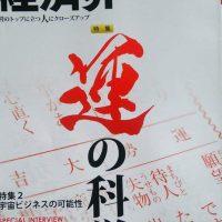 雑誌「経済界11号」運の科学にISD個性心理学が紹介されました。