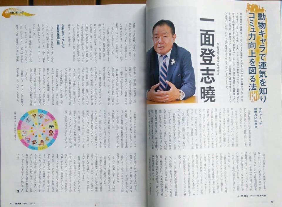 雑誌「経済界11月号」運の科学にてISD個性心理学の魅力を語ります。