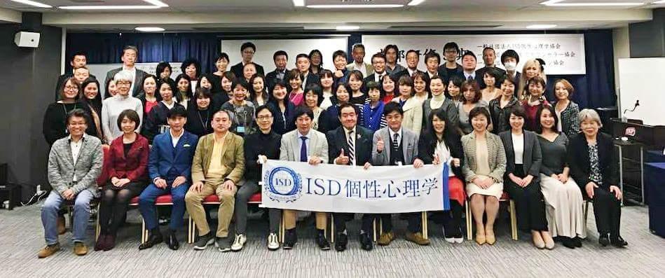 ISD個性心理学協会の支部長さんたちで集合写真です。