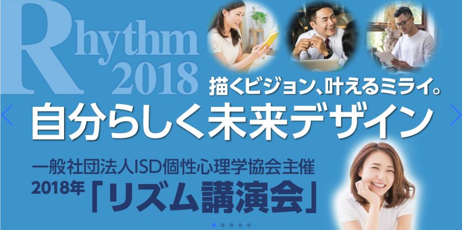 2018年リズム講演会 広島開催1