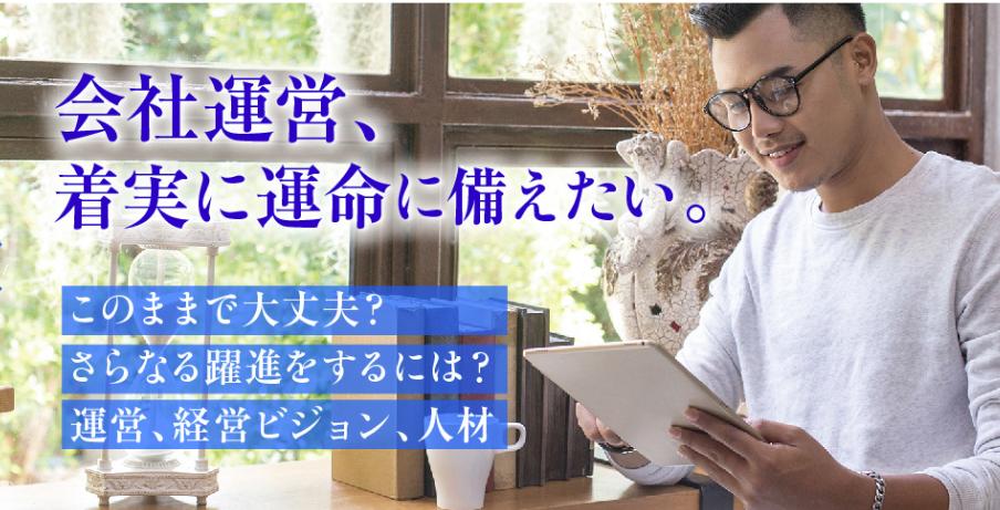 2018年 ISDリズム講演会広島で独立・起業のタイミングを知りたい
