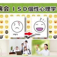 ISD個性心理学講演会「うまくいく」広島