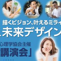 2018年リズム講演会 ISD個性心理学協会広島みらい支部
