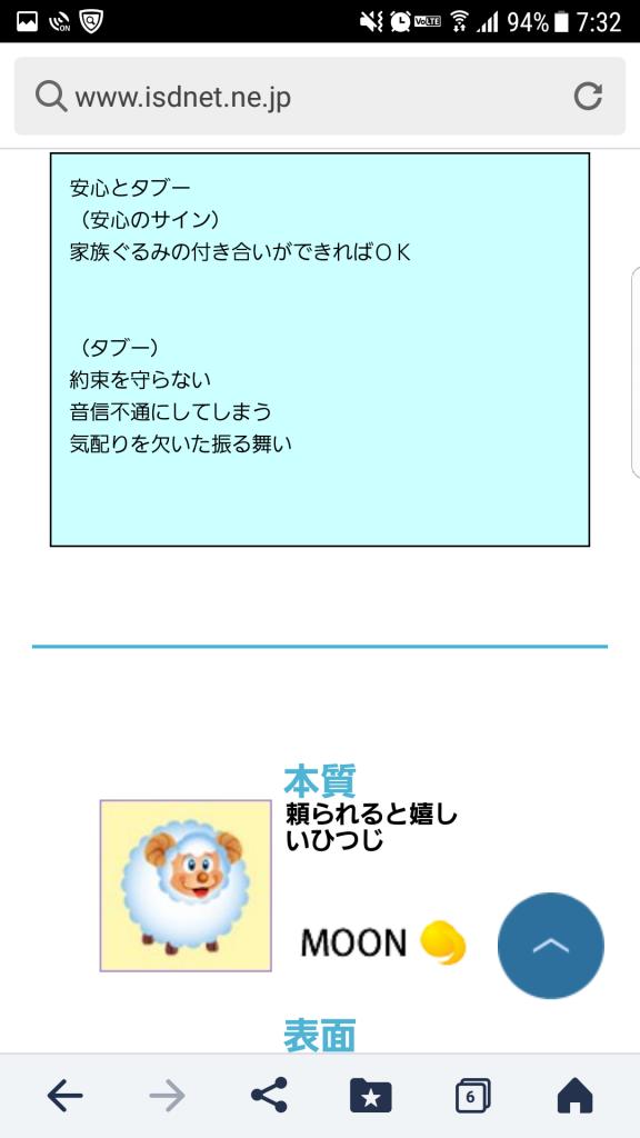 「ISDねっと」営業支援サンプルページ②