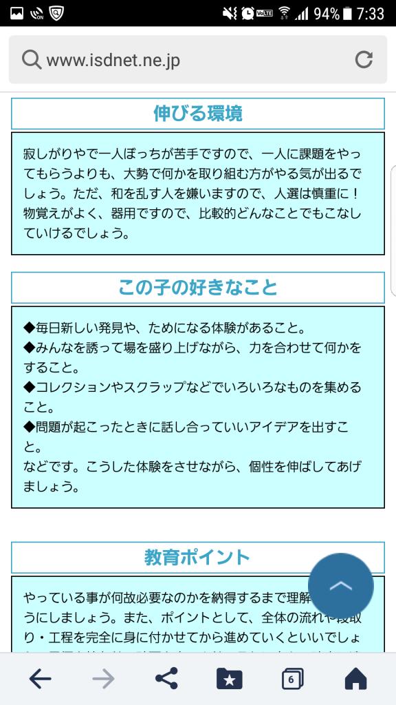 「ISDねっと」子育てサンプルページ②