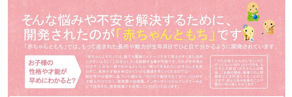 子育て応援講演会。子育てカウンセラー協会広島みらい支部「赤ちゃんともち」
