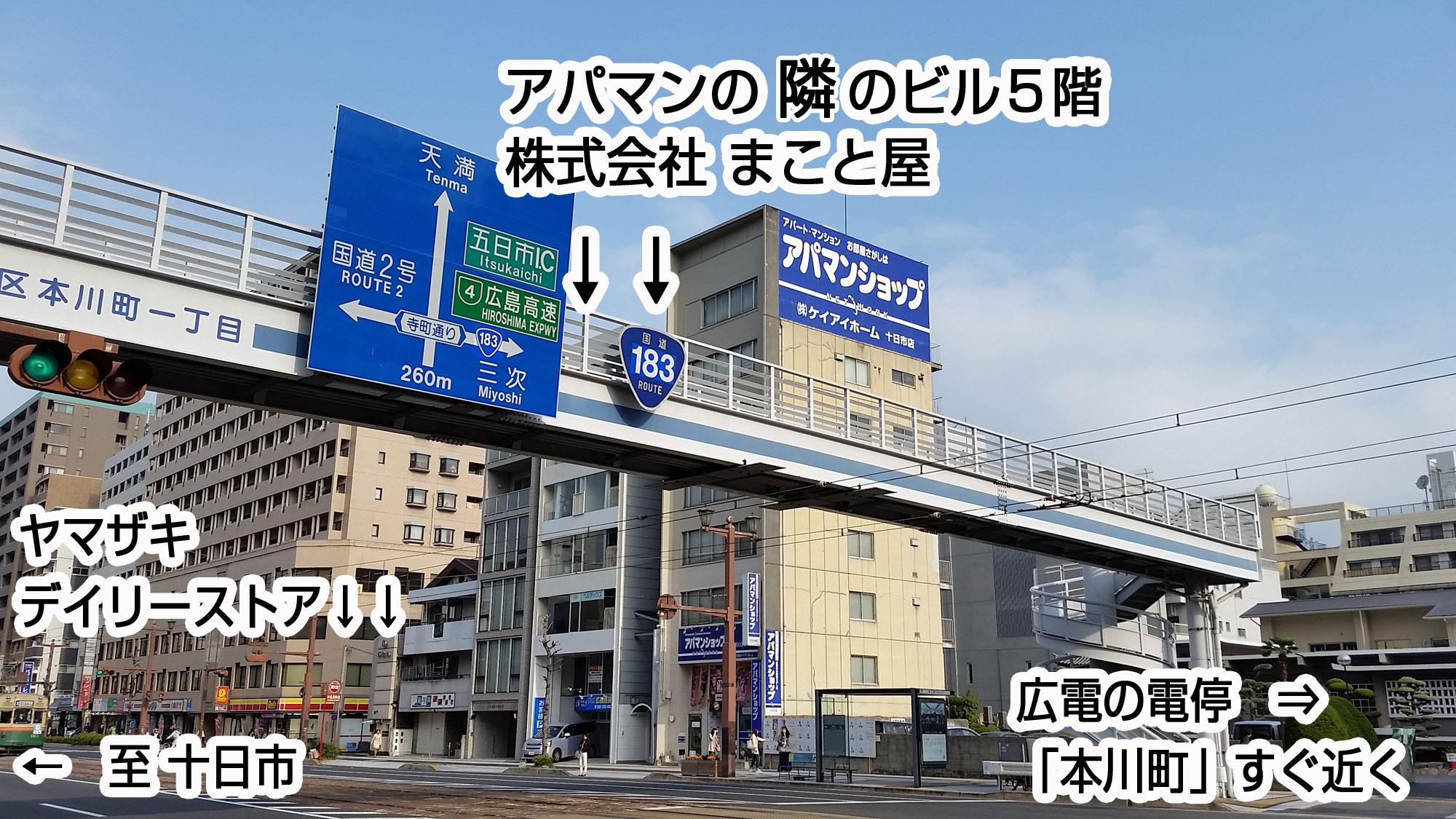 株式会社まこと屋教育事業部アクセス