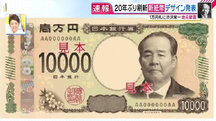 新しい一万円札の肖像画に選ばれた渋沢栄一氏