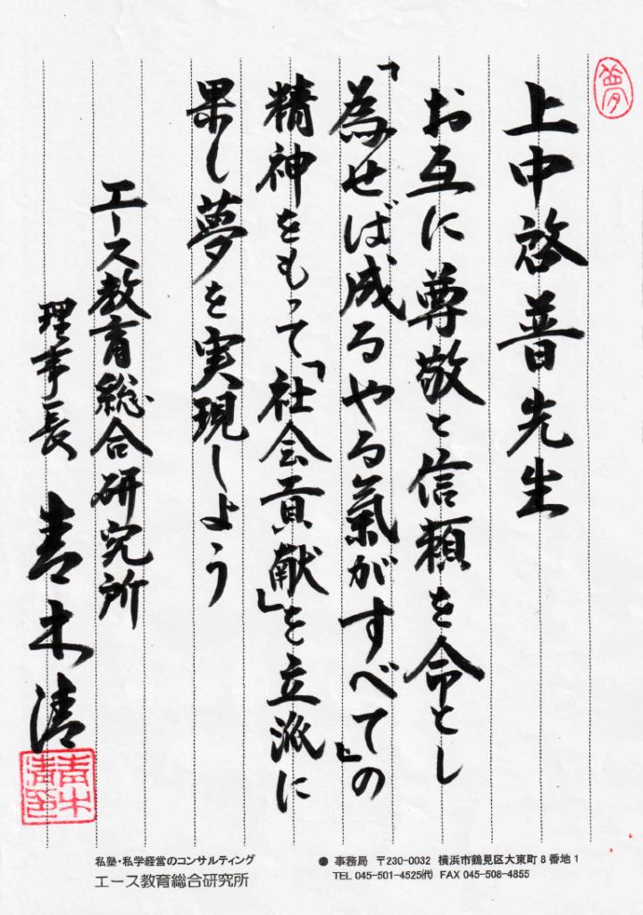 青木清先生手紙